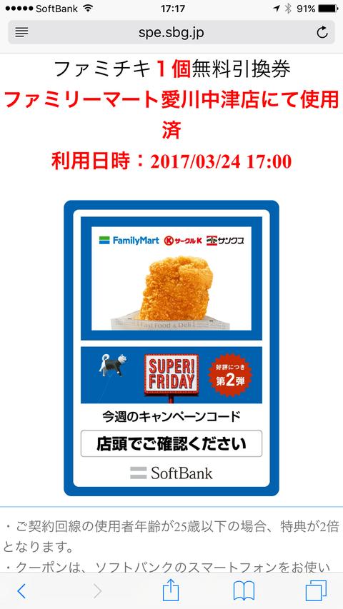 20170324_081736000_iOS