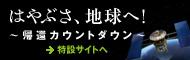 JAXA特設サイト