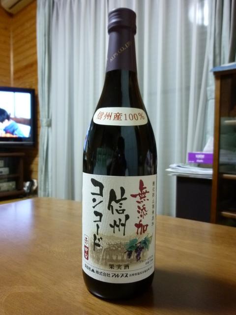 アルプス社の辛口ワイン