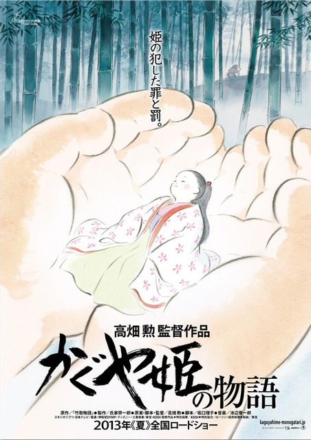かぐや姫の物語3