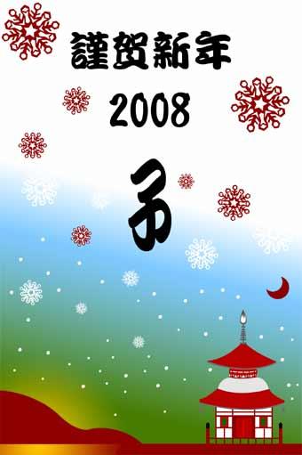 nennga2008