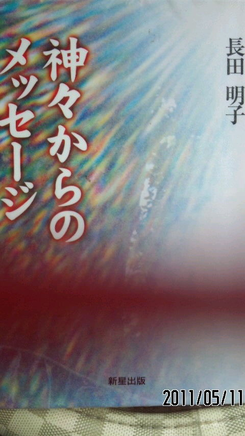 ※女医、長田明子さんの御著書「神々からのメッセージ予言編 ...