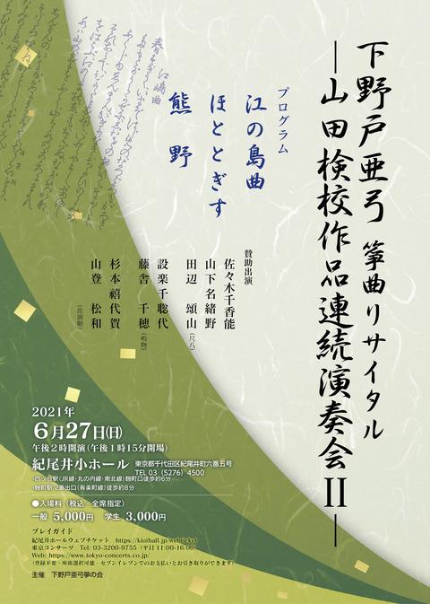 2021:6:27下野戸亜弓箏曲リサイタルちらし表