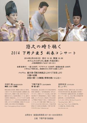 下野戸亜弓 新春コンサートチラシ