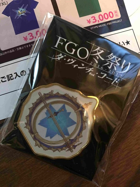 fgoダビンチちゃん物販img_9653