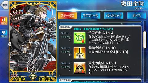 鬼ヶ島サポート悩むIMG_7404