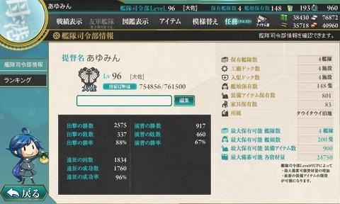 kanmusu_2014-07-29_18-50-23-446