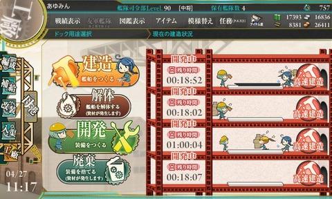 kanmusu_2014-04-27_11-17-45-122