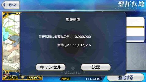 ブライド聖杯転臨img_5109