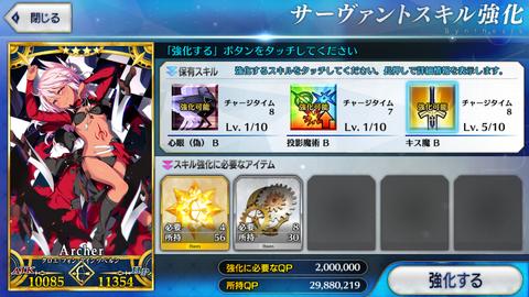クロエキス魔スキルマIMG_7354