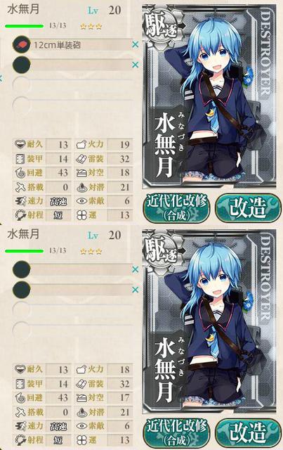 攻略編成_143