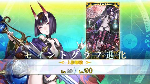 酒呑童子4IMG_7108