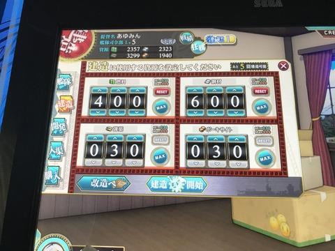 艦これAC8.38IMG_9495