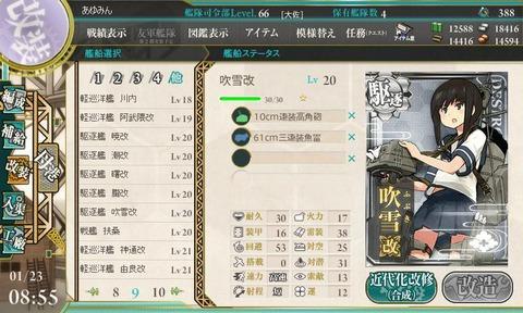 kanmusu_2014-01-23_08-55-44-445