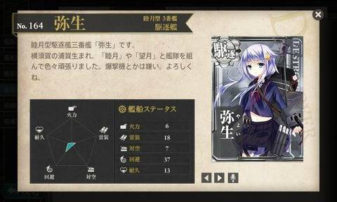 kanmusu_2014-01-31_17-11-31-857