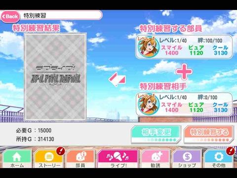 iPad希ちゃんを探す旅33(35)R特別練習IMG_2459