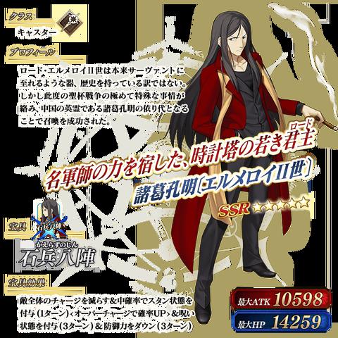servant_details_03_gaxe2