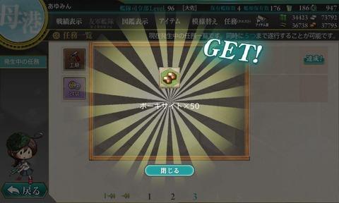 kanmusu_2014-07-26_15-26-40-438