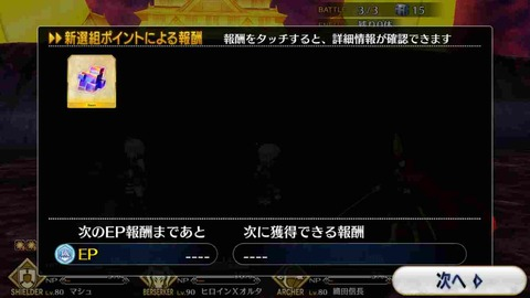 明治維新イベントポイント終了img_5603