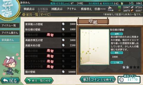 kanmusu_2014-08-31_20-50-42-217