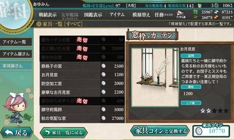 kanmusu_2014-08-31_20-51-49-875