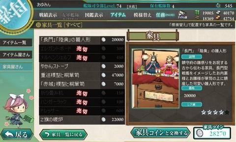 kanmusu_2014-02-26_17-52-28-507