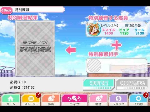iPad希ちゃんを探す旅33(35)R特別練習IMG_2458