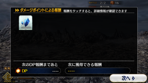 鬼ヶ島DP完走IMG_7549