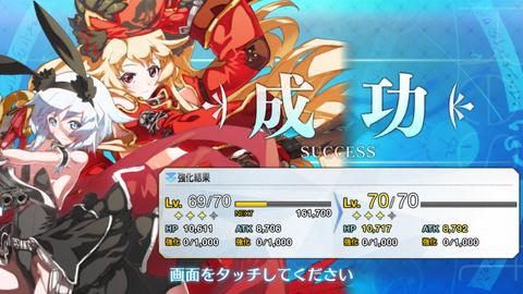 弓アンメア4とカンストIMG_8670