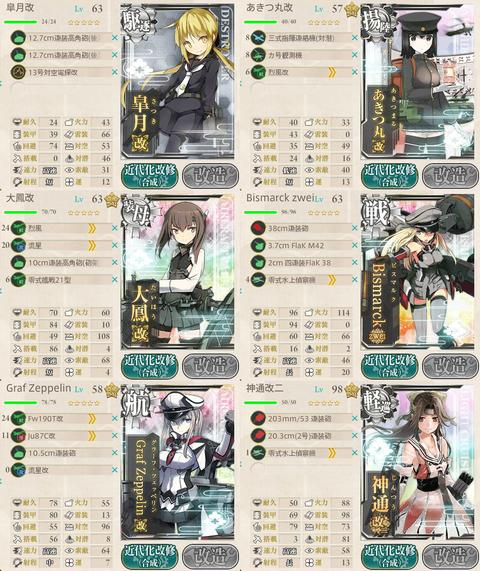 攻略編成_035