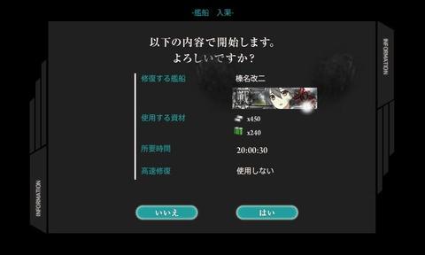kanmusu_2014-07-28_17-02-44-898