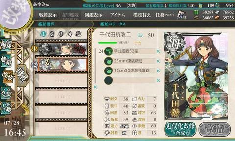 kanmusu_2014-07-28_16-45-31-351