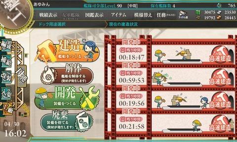 kanmusu_2014-04-30_16-02-14-840