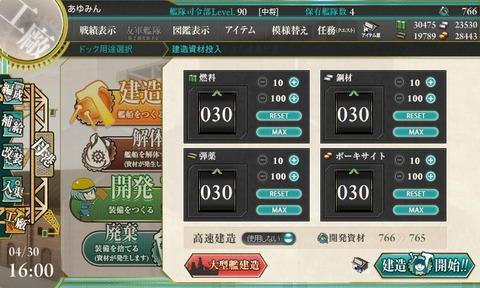 kanmusu_2014-04-30_16-00-59-093