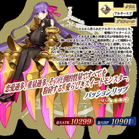 servant_details_l_03 (1)