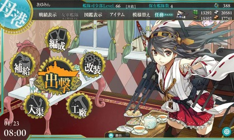 kanmusu_2014-01-23_08-00-22-244