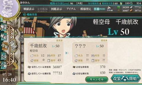 kanmusu_2014-07-28_16-40-43-255