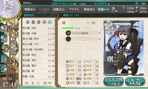 kanmusu_2014-01-22_17-41-20-557
