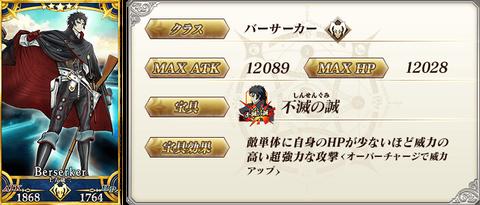 servant_details_01_ndz5e