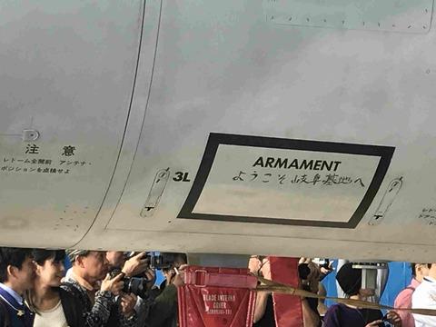 航空祭10月30日img_5807