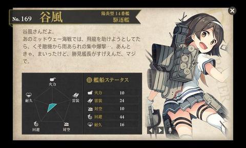 kanmusu_2014-04-30_19-51-49-580