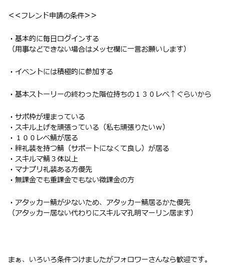 編成とお願いIMG_9920