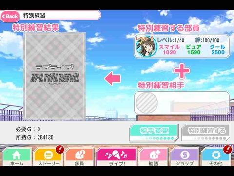 iPad希ちゃんを探す旅33(35)R特別練習IMG_2468