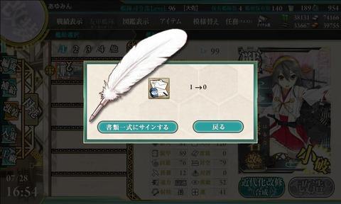 kanmusu_2014-07-28_16-54-40-697