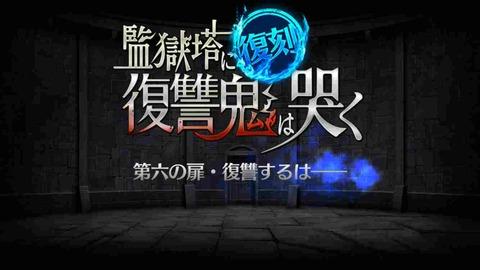 巌窟王6img_9913