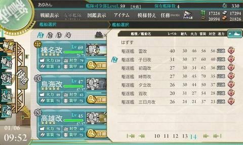 kanmusu_2014-01-06_09-52-46-923