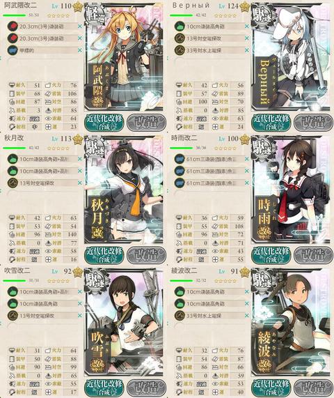 攻略編成_191