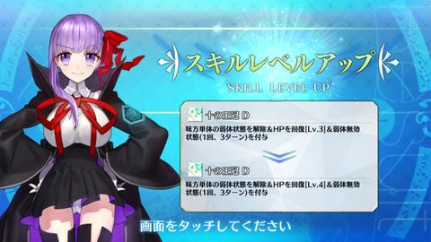 BBちゃんスキル4までIMG_6556