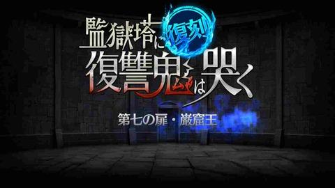 巌窟王7img_9944