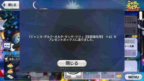オルタちゃん正式加入と宝具強化img_7586